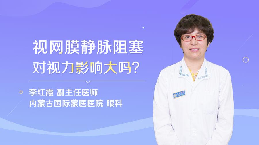 视网膜静脉阻塞对视力影响大吗
