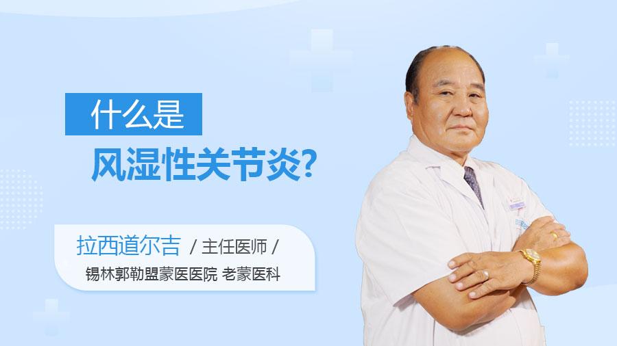 什么是风湿性关节炎