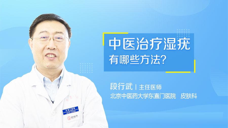 中医治疗湿疣有哪些方法