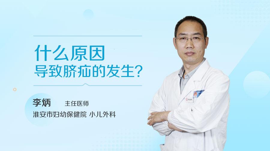 什么原因导致脐疝的发生