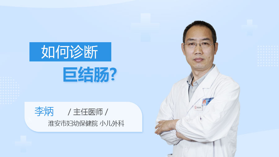 如何诊断巨结肠