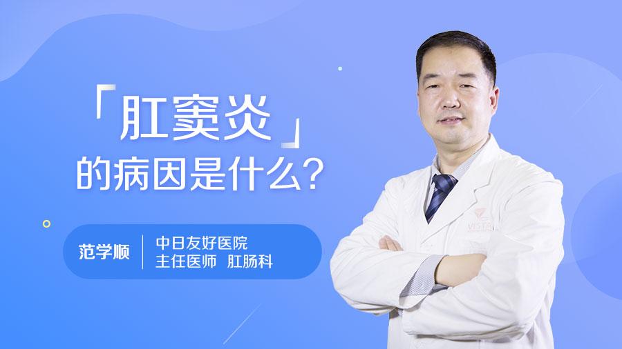 肛窦炎的病因是什么