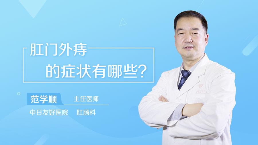 肛门外痔的症状有哪些