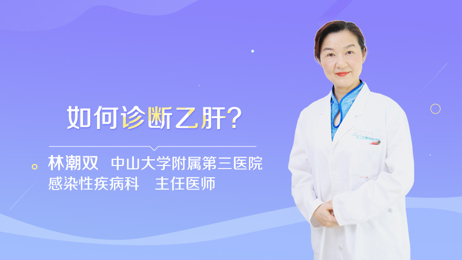 如何诊断乙肝