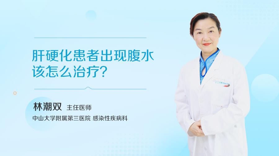 肝硬化患者出现腹水该怎么治疗