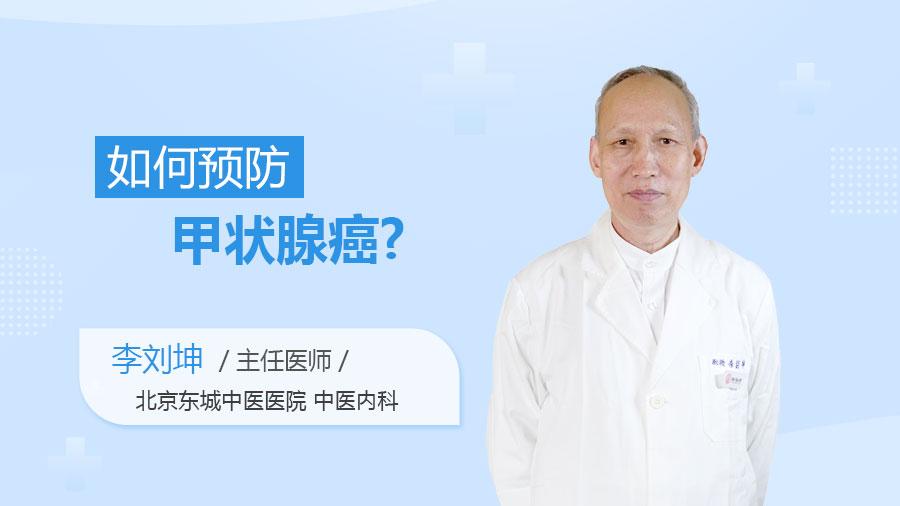 如何预防甲状腺癌