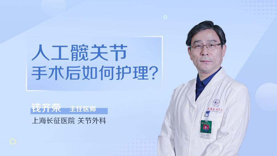 人工髋关节手术后如何护理