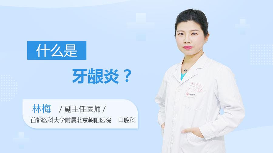 什么是牙龈炎