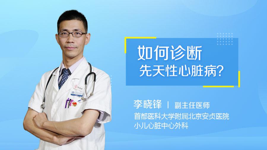 如何诊断先天性心脏病