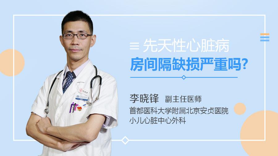 先天性心脏病房间隔缺损严重吗