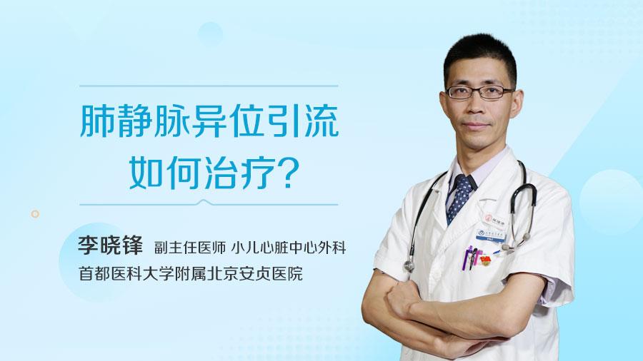 肺静脉异位引流如何治疗