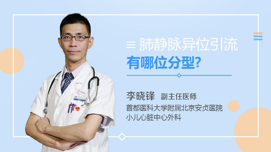 肺静脉异位引流有哪位分型