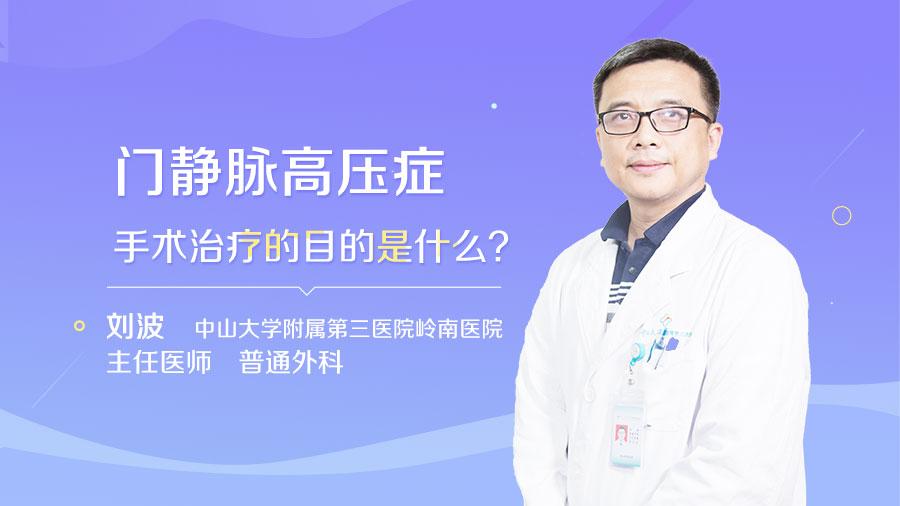 门静脉高压症手术治疗的目的是什么