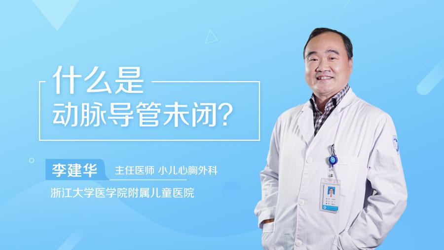 什么是动脉导管未闭
