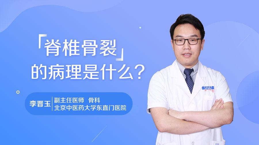 脊椎骨裂的病理是什么