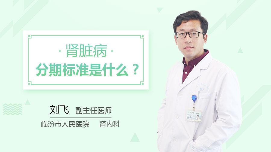 肾脏病分期标准是什么