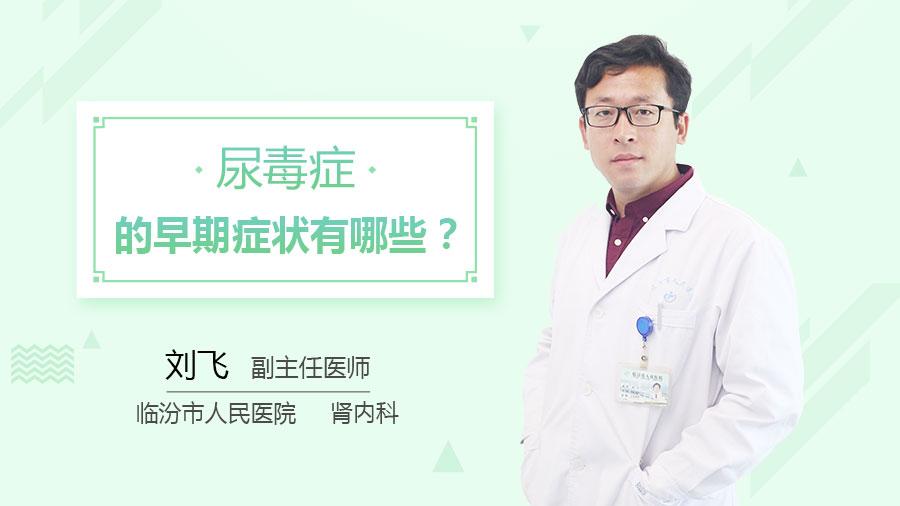 尿毒症的早期症状有哪些
