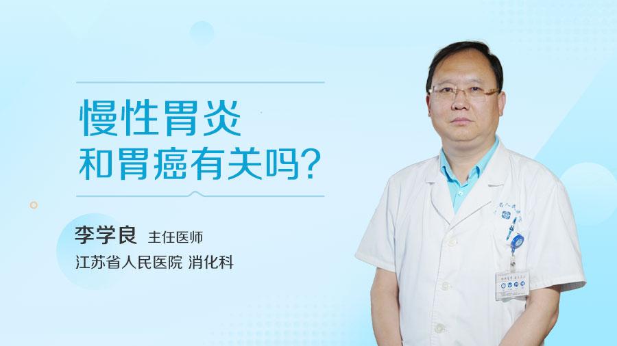慢性胃炎和胃癌有关吗