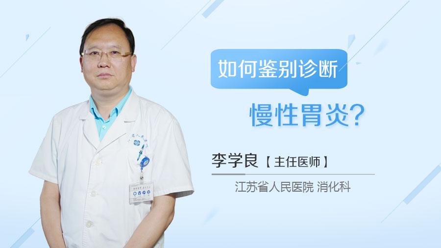 如何鉴别诊断慢性胃炎