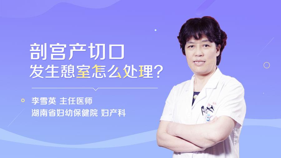 剖宫产切口发生憩室怎么处理