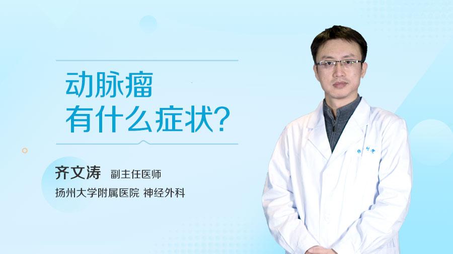 动脉瘤有什么症状