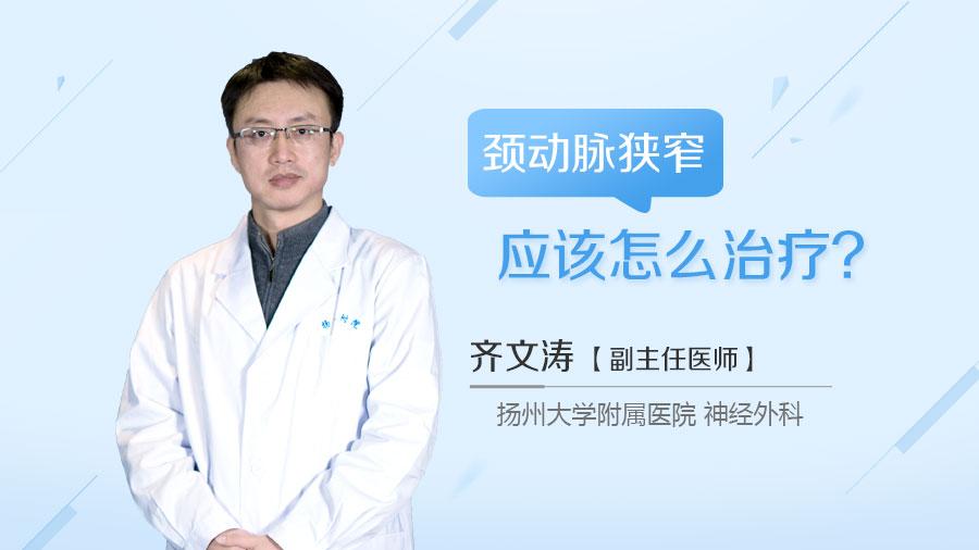颈动脉狭窄应该怎么治疗