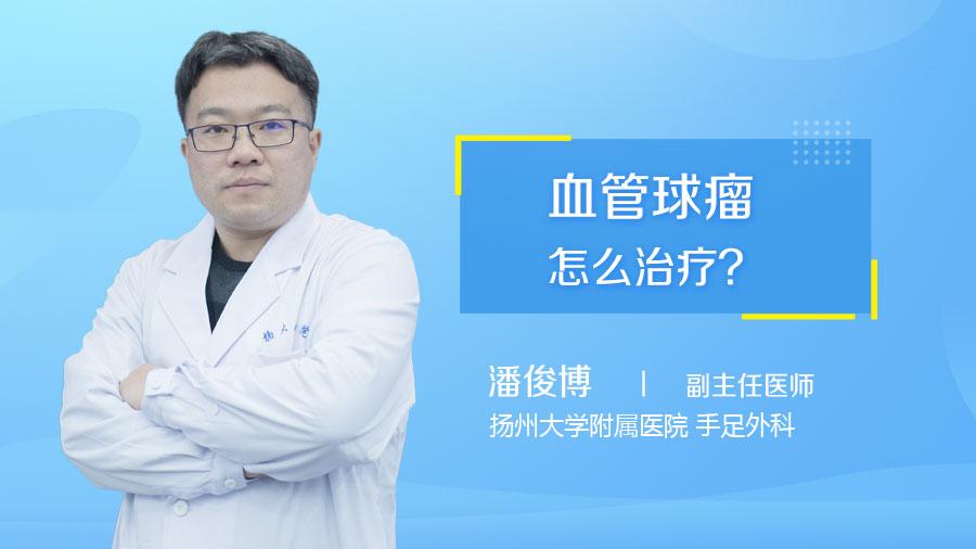 血管球瘤怎么治疗