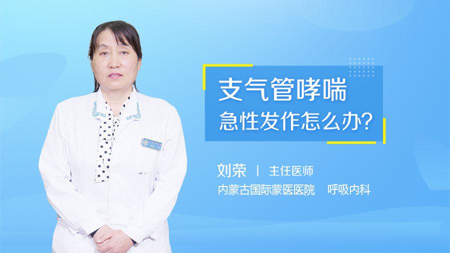支气管哮喘急性发作怎么办