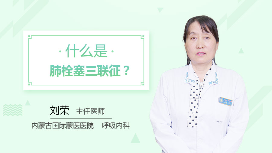 什么是肺栓塞三联征