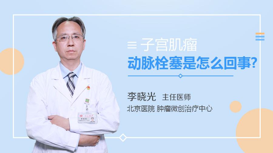子宫肌瘤动脉栓塞是怎么回事