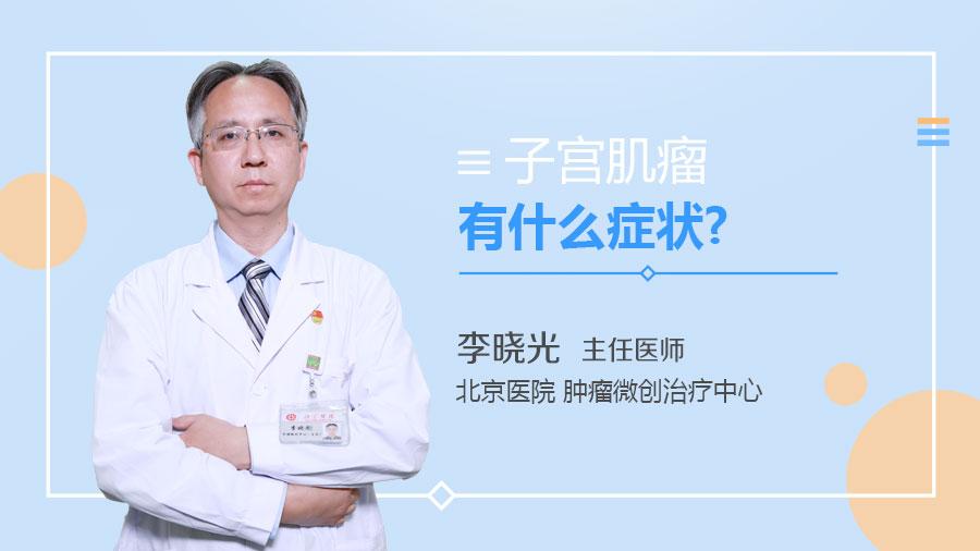 子宫肌瘤有什么症状