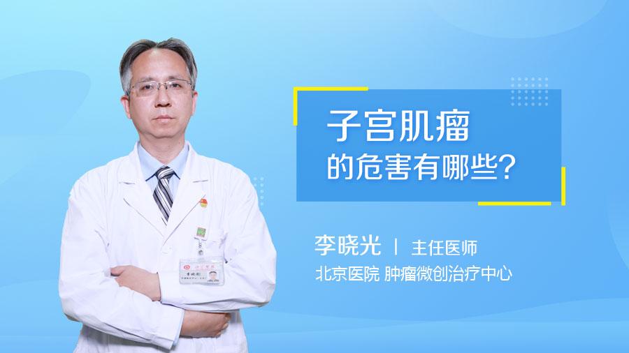子宫肌瘤的危害有哪些