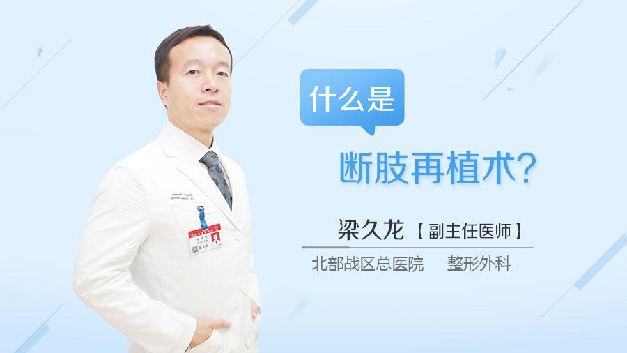 什么是断肢再植术