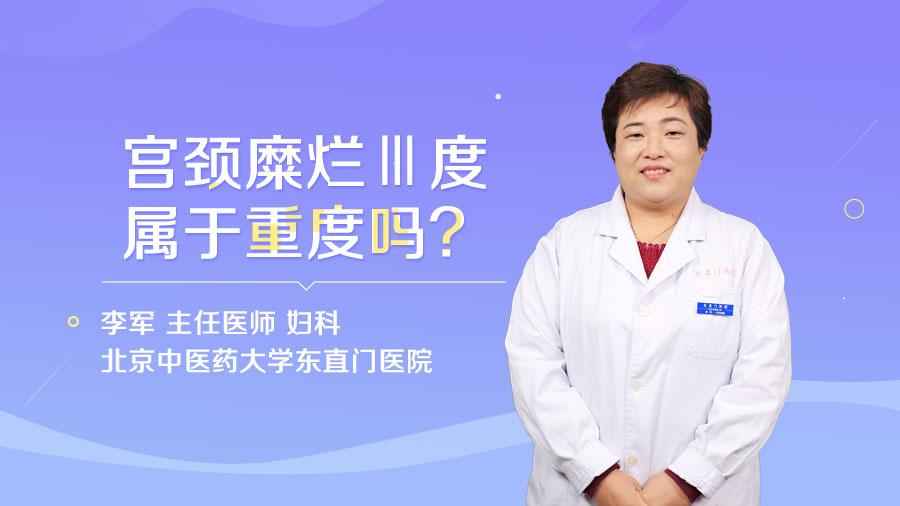 宫颈糜烂Ⅲ度属于重度吗