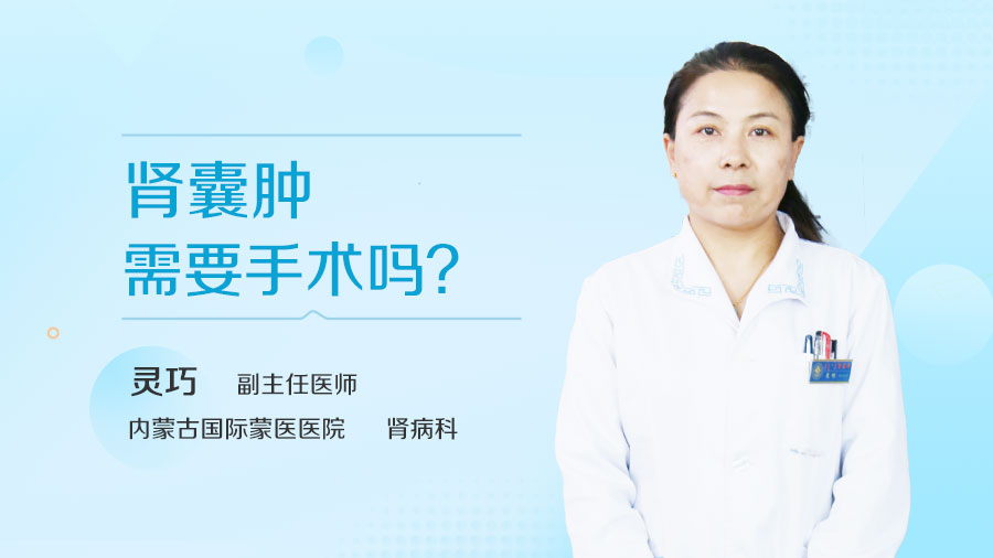 肾囊肿需要手术吗