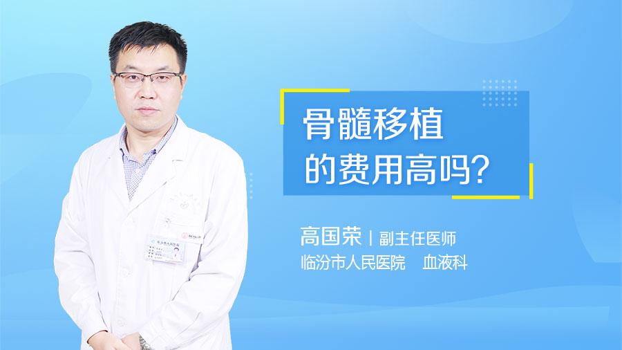 骨髓移植的费用高吗