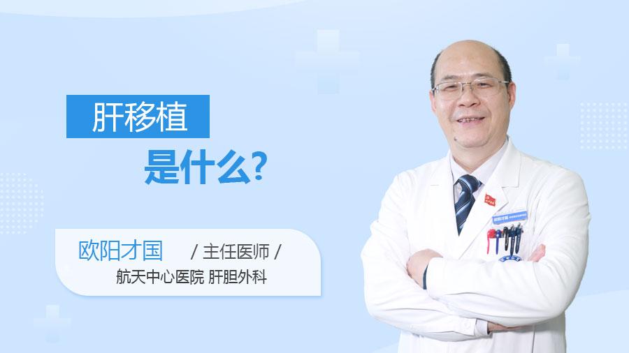 肝移植是什么