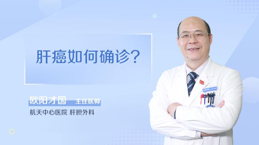 肝癌如何确诊