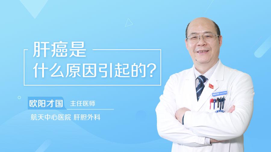 肝癌是什么原因引起的