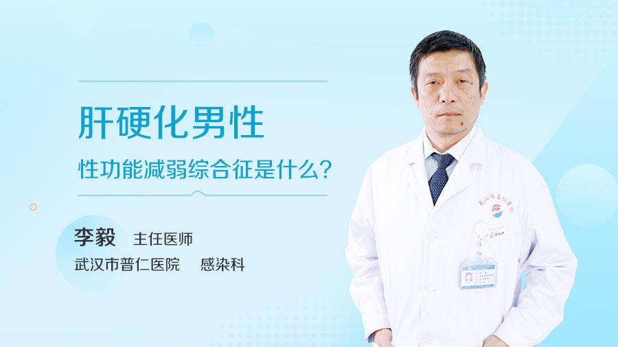 肝硬化男性性功能减弱综合征是什么