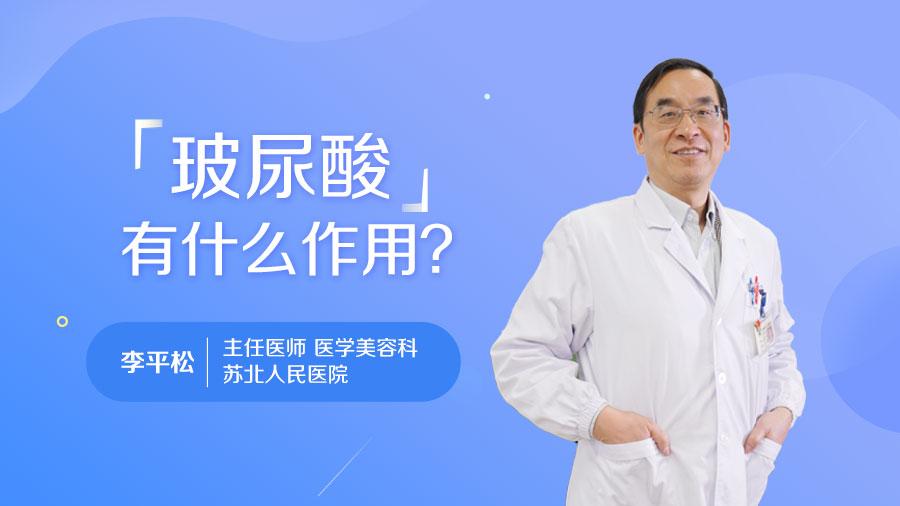 玻尿酸有什么作用