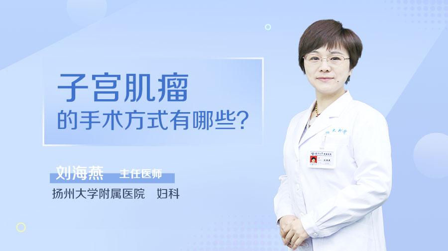 子宫肌瘤的手术方式有哪些
