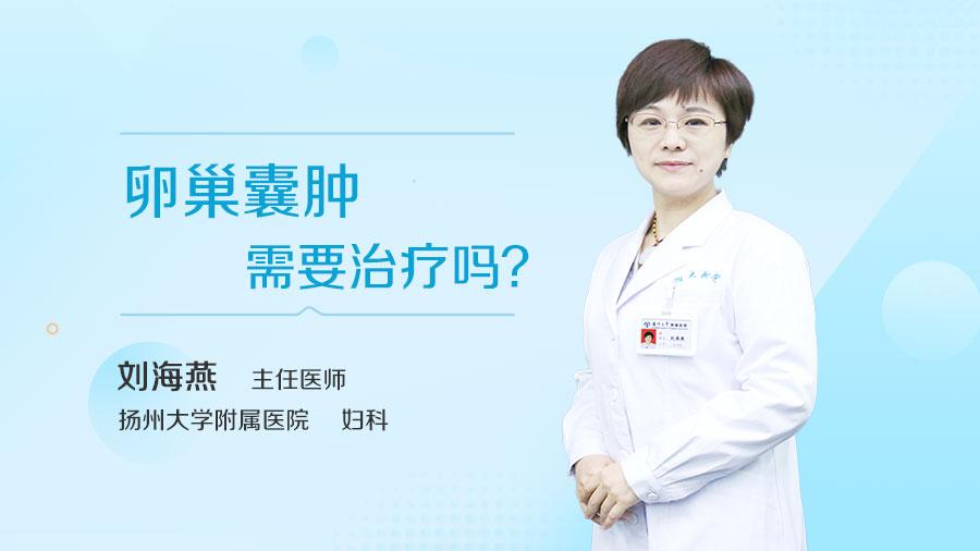 卵巢囊肿需要治疗吗