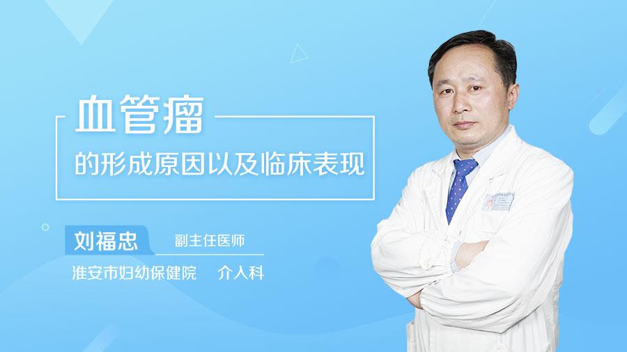 血管瘤的形成原因以及临床表现