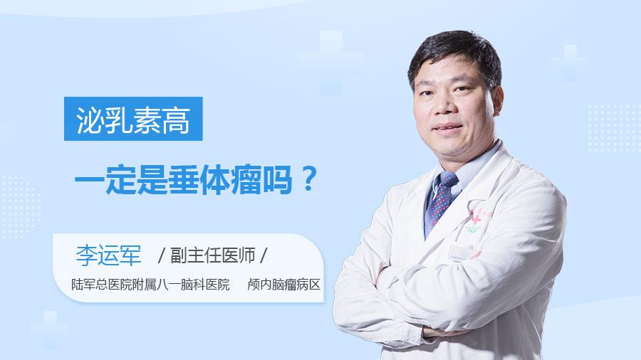泌乳素高一定是垂体瘤吗