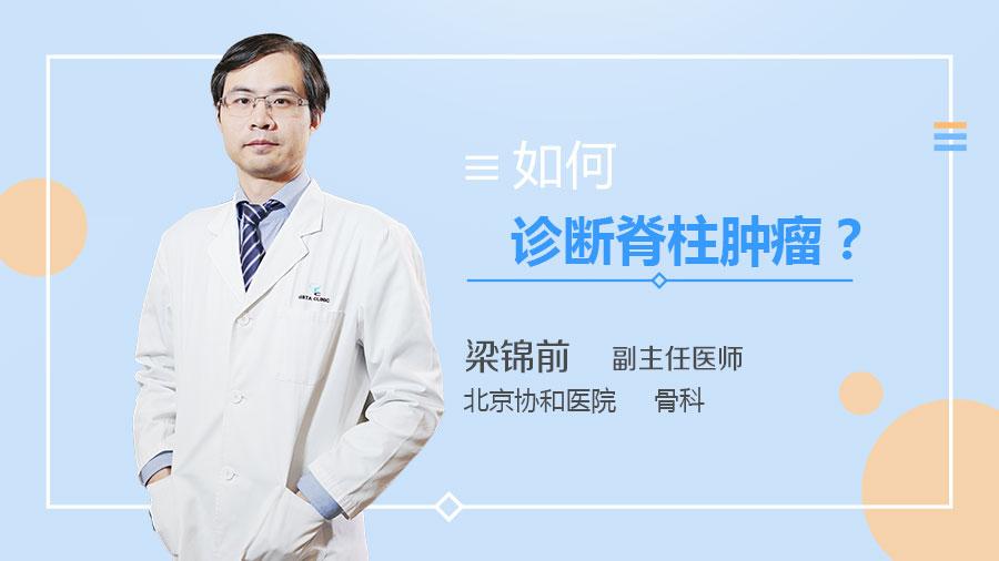 如何诊断脊柱肿瘤