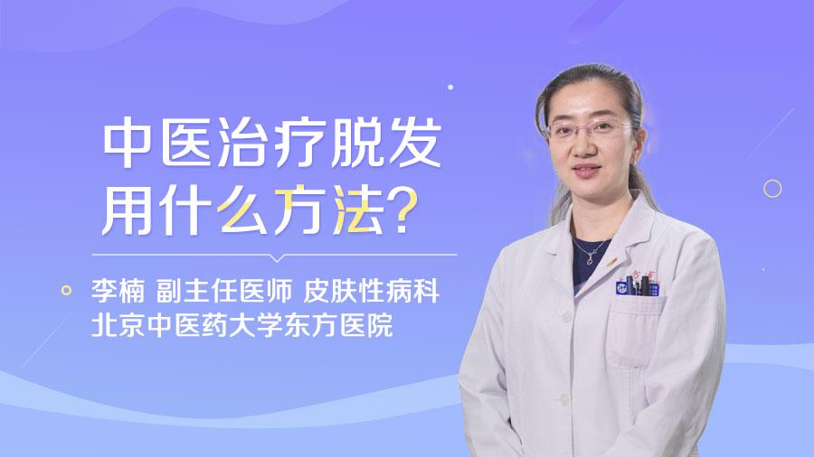 中医治疗脱发用什么方法