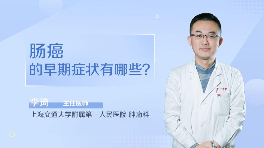 肠癌的早期症状有哪些