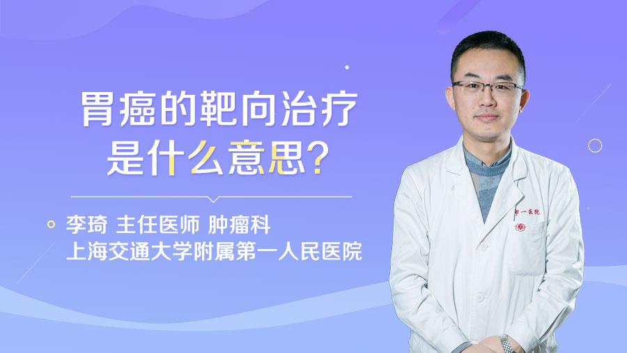 胃癌的靶向治疗是什么意思