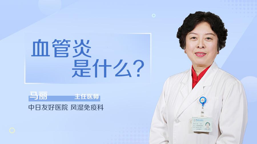 血管炎是什么